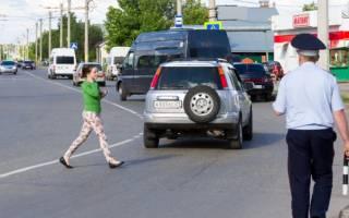 Оплата штрафов пешеходам онлайн