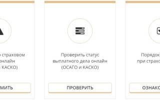 Регистрация дтп ргс