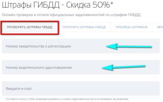 Тинькофф интернет банк штрафы гибдд