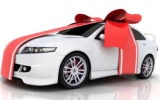 Хочу выиграть автомобиль