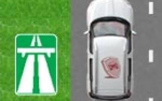 Ограничение скорости на магистрали