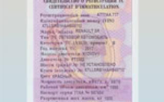 Свидетельство о регистрации транспортного средства изготовление