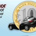 Покупка машины налоговый вычет