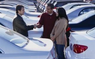 Как купить б у автомобиль в автосалоне