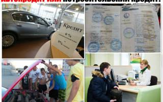 Кредит наличными или автокредит