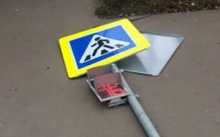 Что будет за сбитый дорожный знак