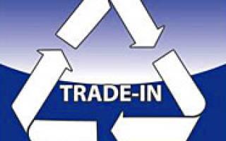 Работа по системе trade in