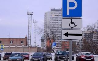 Табличка парковка для инвалидов