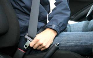 Пристегните ремни безопасности