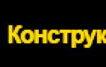 Составление схемы дтп онлайн
