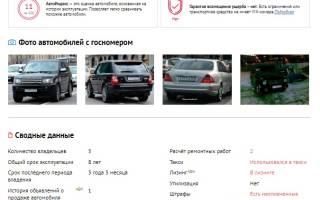 Свидетельство о регистрации транспортного средства номер