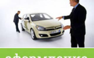 Покупка автомобиля процедура