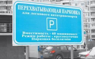 Перехватывающие парковки платные