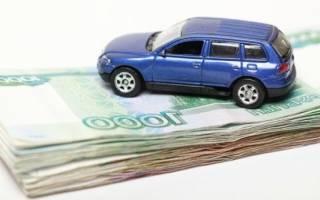 Сколько стоит снять с учета авто