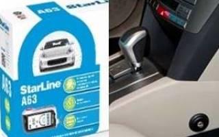Блокировка коробки передач автомат цена