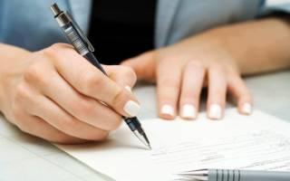 Как написать заявление в налоговую инспекцию