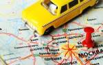 Поправки закона о такси