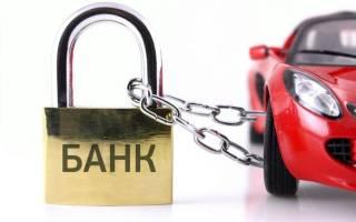 Проверить автомобиль на залог банка нотариусом автосалон на октябрьском поле москва отзывы