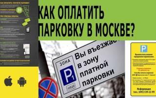 Правила пользования платными парковками