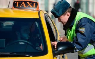 Штраф за нелегальное такси