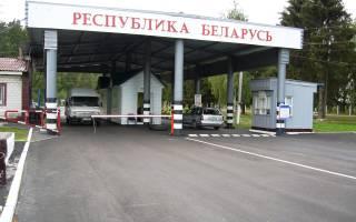 Растаможка с белоруссии