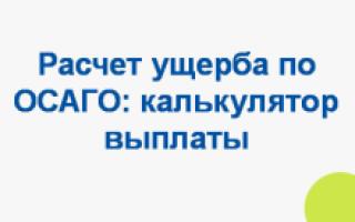 Российское страхование автомобилистов