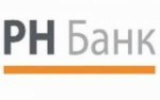 Рн банк досрочное погашение автокредита
