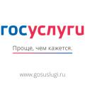 Госуслуги красноярск регистрация