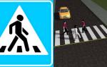 Пдд остановка у пешеходного перехода