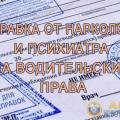 Справка психиатра для водительского удостоверения