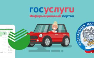 Налог на авто оплатить онлайн