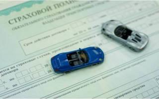 Проверить по номеру автомобиля осаго