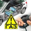 Как устанавливают газовое оборудование на автомобиль