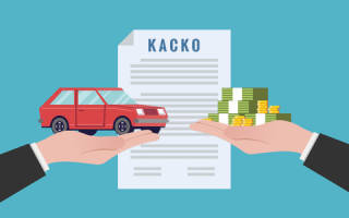 Каско при залоге авто автосалоны в москве партнеры альфа банка