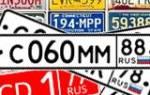 Русские номера машин