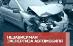 Независимая оценка автомобиля после дтп спб