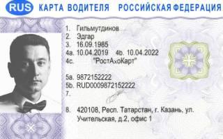 Штраф за карту водителя