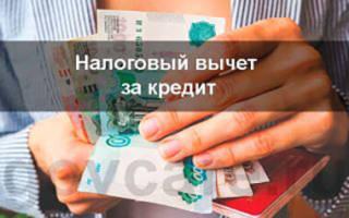 Можно ли получить налоговый вычет за кредит