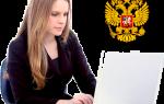 Юрист онлайн консультация бесплатно круглосуточно по телефону