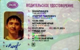 Размер водительского удостоверения