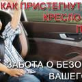 Как пристегивается автолюлька