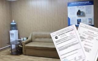 Сертификат установщика гбо