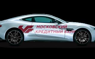 Автокредит в московском кредитном банке