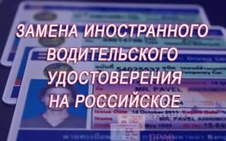 Обмен прав иностранных на российские