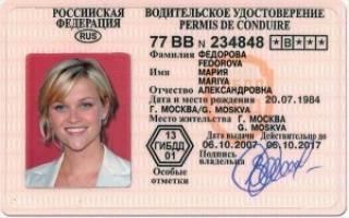 Узнать лишение водительских прав