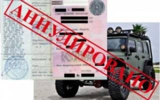 Восстановление регистрации транспортного средства после аннулирования