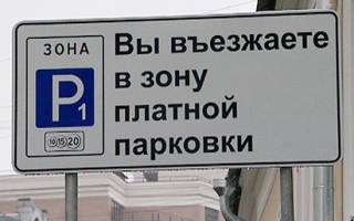 Парковочные карты для юридических лиц где купить